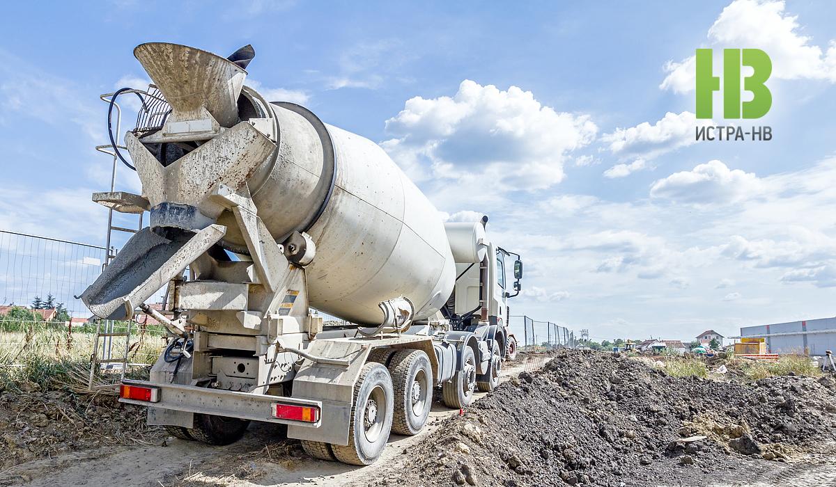 бетон завод истринский район