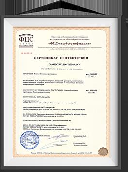 Гост Р - сертификат